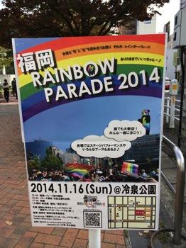 福岡レインボーパレード2014