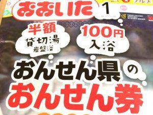 温泉が100円!半額!冬休みお正月は別府、長湯、湯布院など大分県がお得!!