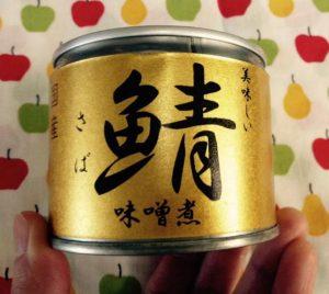 サバの缶詰は苦手?試してください!今日の料理はサバ缶を主役にするレシピ!