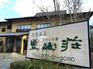 トロトロ温泉のおんせんパパランキングNO.1 別府豊山荘にまたまた行きました!