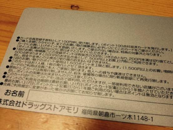 ドラモリ ポイントIMG 1019