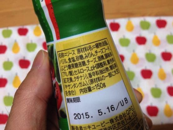 市販 バジルソース レシピIMG 1450