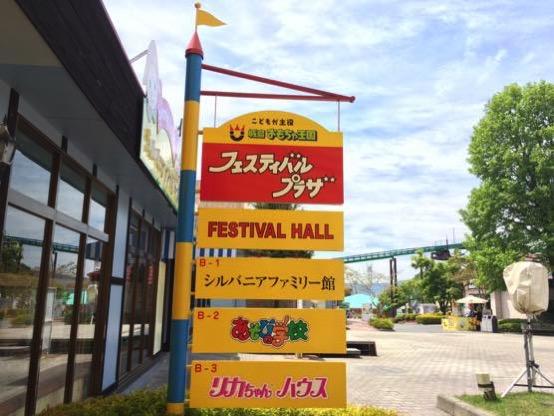 城島高原 赤ちゃん IMG 4093