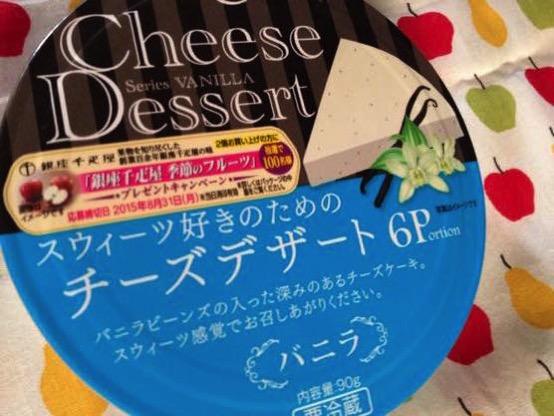 「ちょっと甘いの欲しい」にぴったり!まるでチーズケーキなQBBのチーズデザートはおすすめ!※バニラ