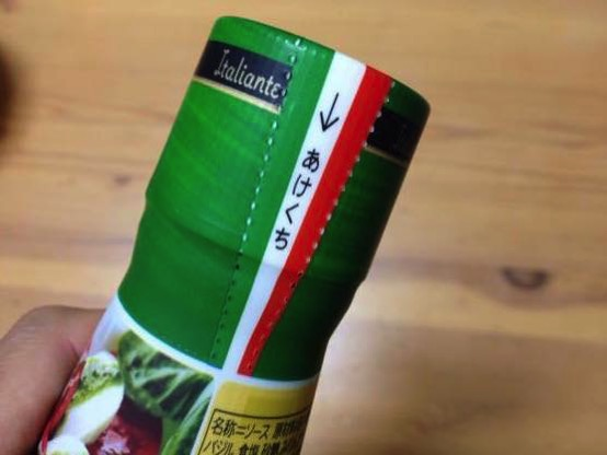 市販 バジルソース レシピIMG 1454