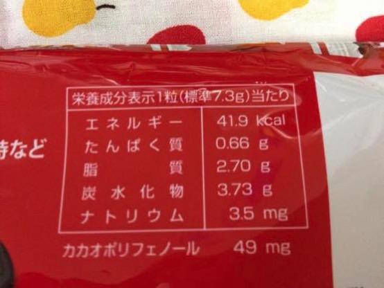 チョコレート 内容量 IMG 3388