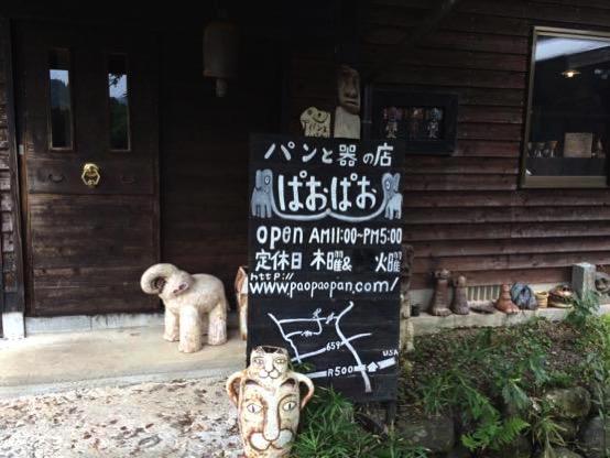 イモリ谷 ぱおぱお 場所IMG 4606