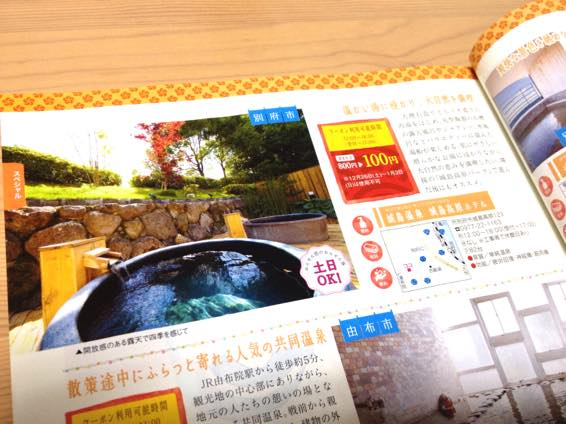 大分 100円 温泉 IMG 0061
