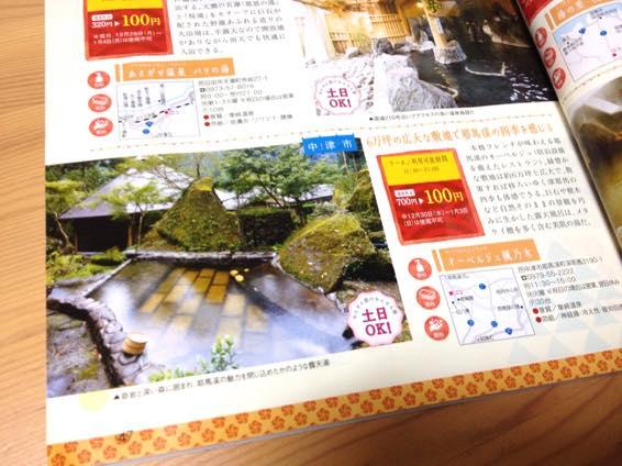 大分 100円 温泉 IMG 0066