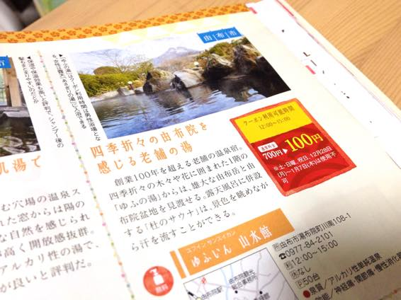 大分 100円 温泉 IMG 0063