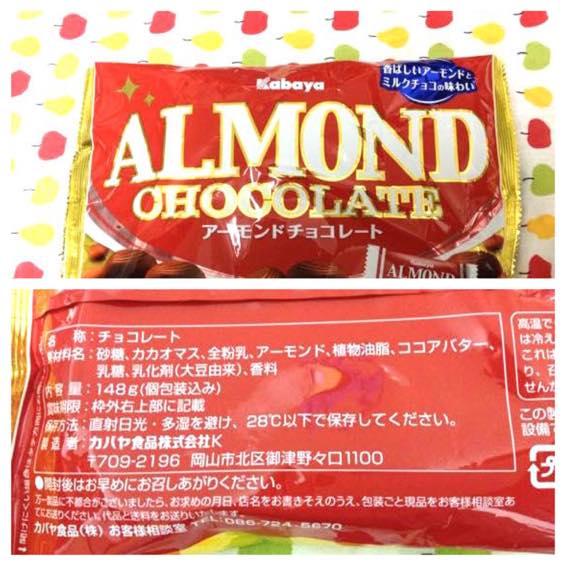 カバヤ アーモンドチョコレート コスモス 148