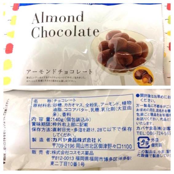 カバヤ アーモンドチョコレート コスモス コスモス