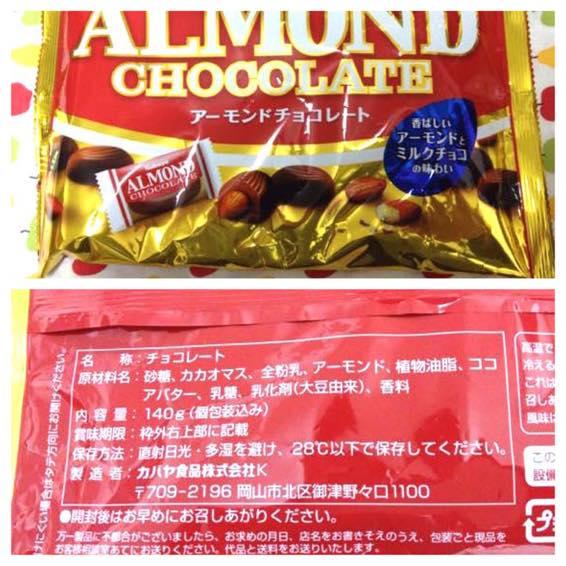 カバヤ アーモンドチョコレート コスモス 140