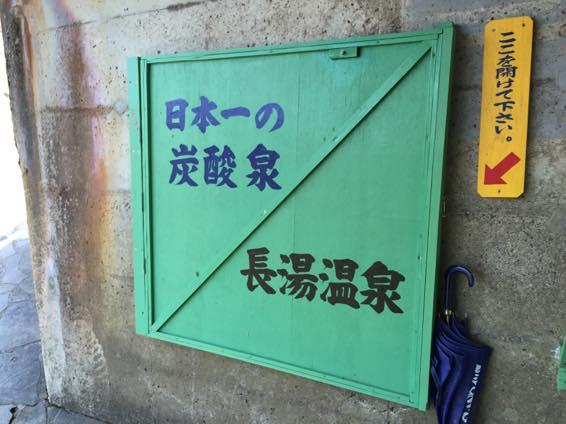 長湯 ガニ湯 入り方 IMG 6376