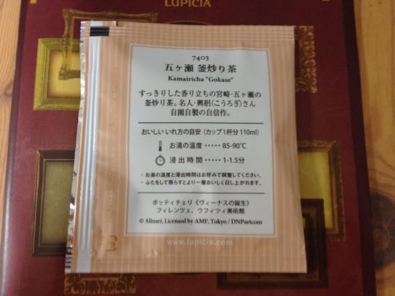 ルピシア ブック オブ ティー ヴィーナスの誕生 IMG 5598 2
