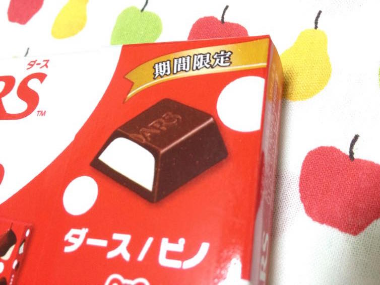 森永製菓のDARS(ダース)チョコレートにピノ味を発見!【レビュー・味見】