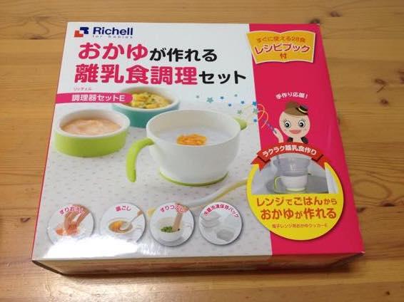 離乳食 初日 食べない IMG 0289