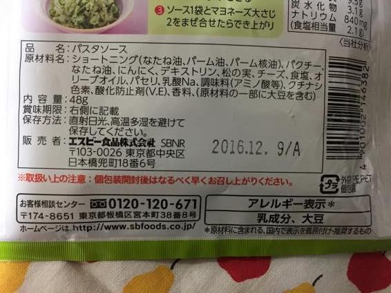 パクチー ジェノベーゼ パクチーぜ レシピ IMG 2294