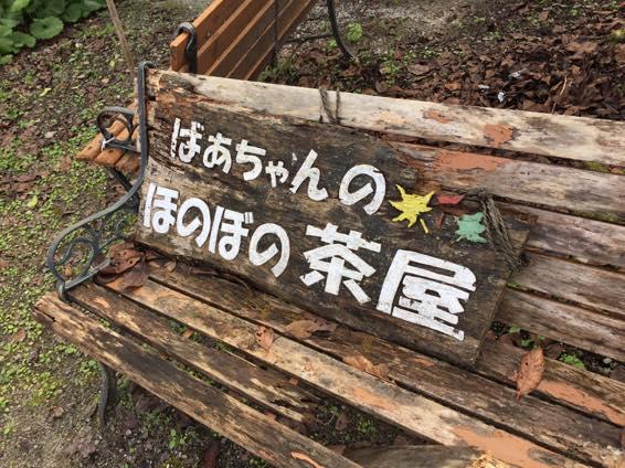 ほのぼの茶屋 えっちゃん食堂 耶馬渓 紅葉 IMG 3062 2