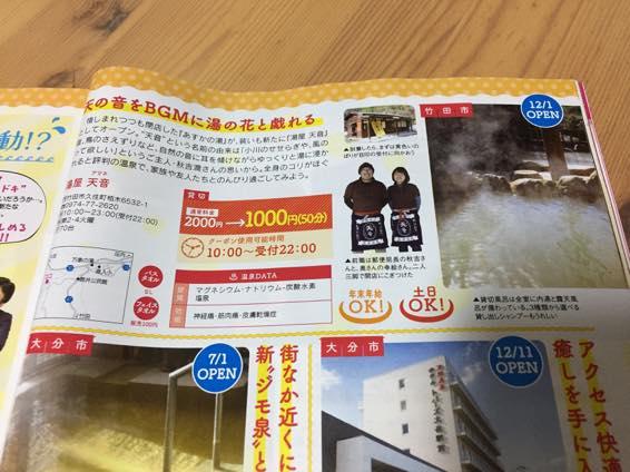 大分 温泉 100円 クーポン IMG 4375