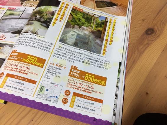 大分 温泉 100円 クーポン IMG 4371