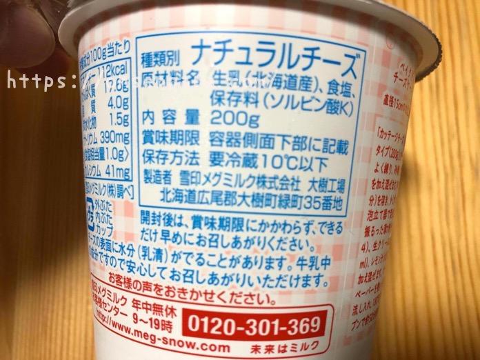 離乳食 カッテージチーズ IMG 5612