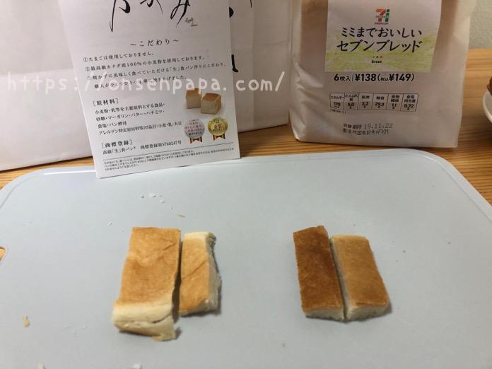 生食パン 普通の食パン 違い  IMG 0941