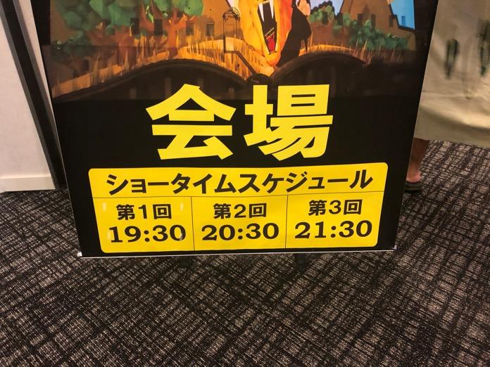 杉乃井ホテル プロジェクション マッピング 時間  IMG 7561