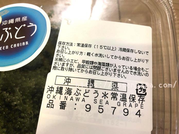 海ぶどう コストコ  IMG 1256