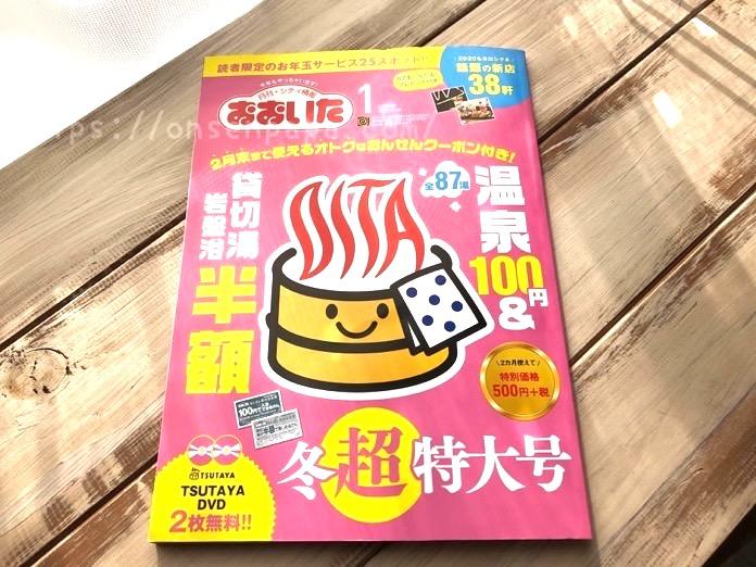 大分 温泉 100円 クーポン  シティ情報おおいた CJO   IMG 2669