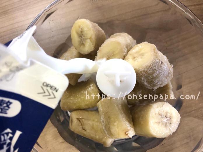 冷凍バナナ 黒い IMG 2711