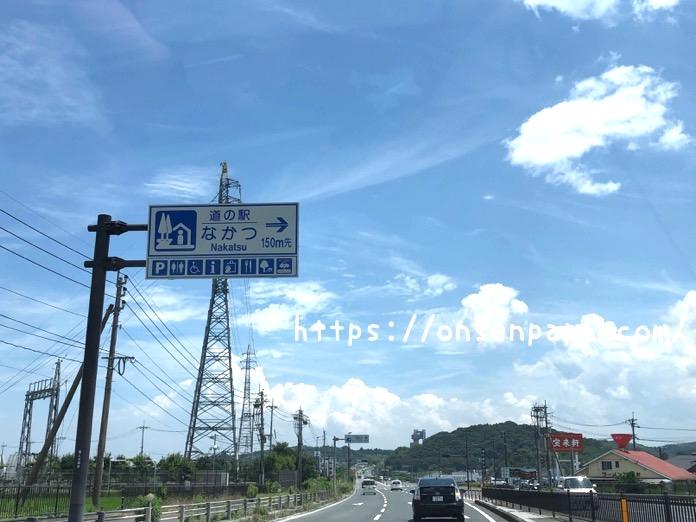 中津 道の駅 IMG 2279