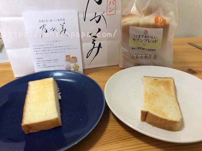 生食パン 普通の食パン 違い  IMG 0978