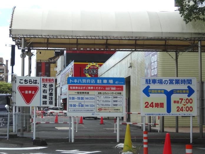 別府 トキハ 駐車場 DSC03202