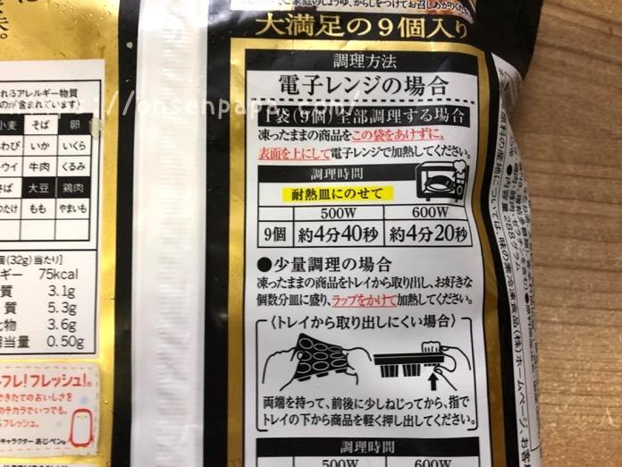 オススメ 冷凍焼売 シュウマイ IMG 8082