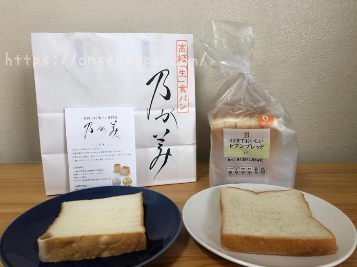 生食パン 普通の食パン 違い  IMG 0918