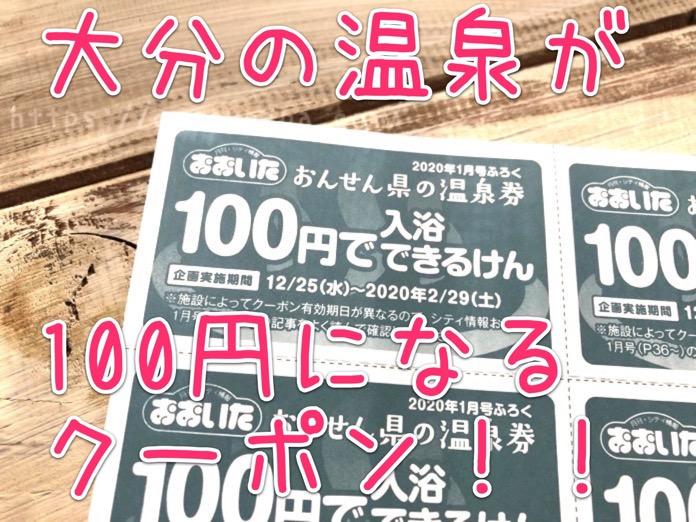 大分 温泉 100円 クーポン  シティ情報おおいた CJO   IMG 2702 2