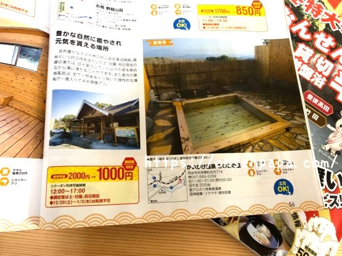シティ情報おおいた 温泉 CJO クーポン IMG 6438