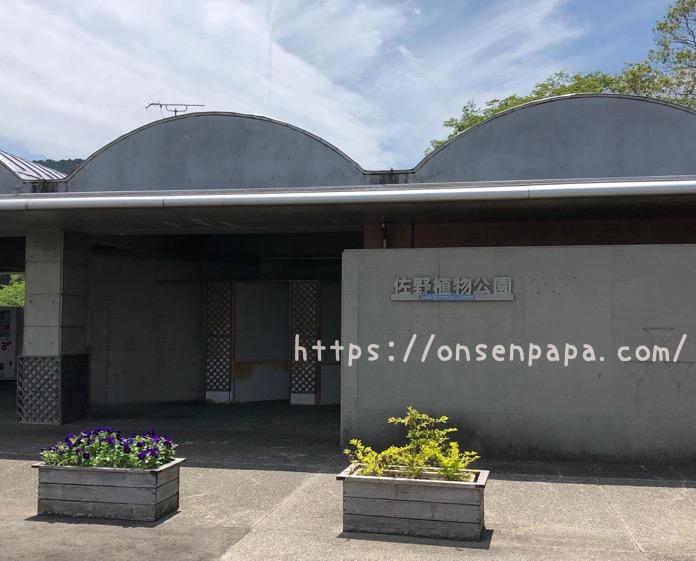 佐野植物公園IMG 1631