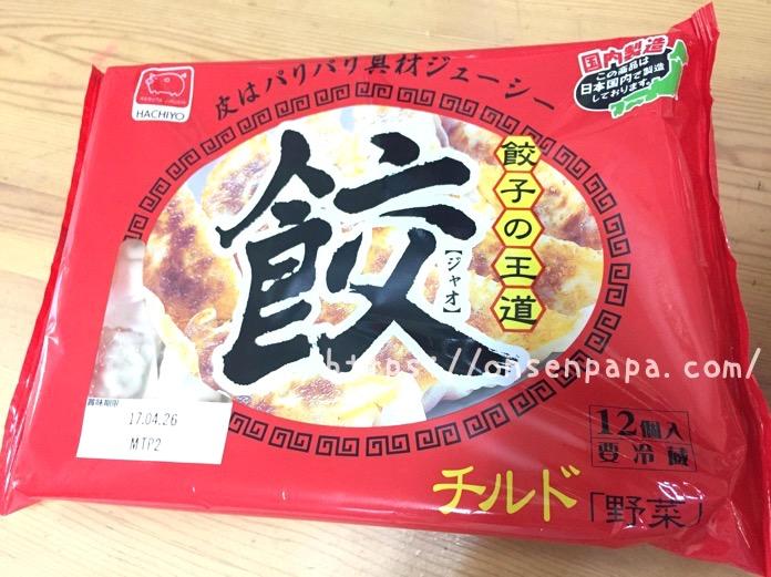 餃子 市販  初心者 おすすめ IMG 7691