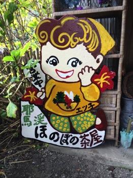 紅葉 耶馬溪 ほのぼの茶屋(えっちゃん食堂)
