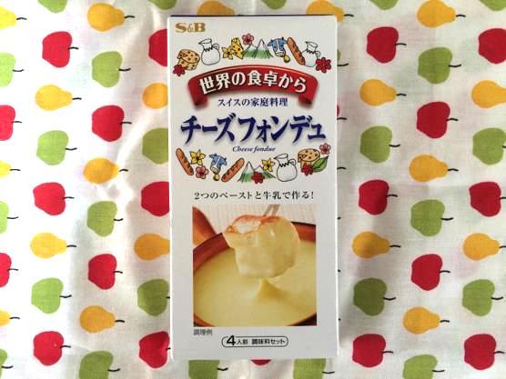 チーズフォンデュ レシピIMG 2219