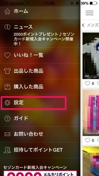 メルカリ アプリIMG 3133