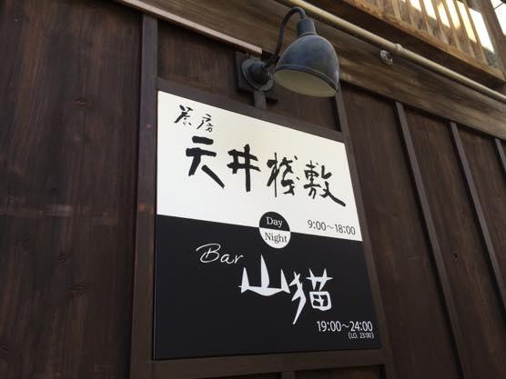 湯布院 天井桟敷 モンユフIMG 3183