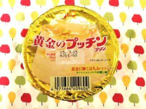 好みが分かれる?プッチンプリンの新商品「黄金のプッチンプリン」がハチミツすぎて大満足
