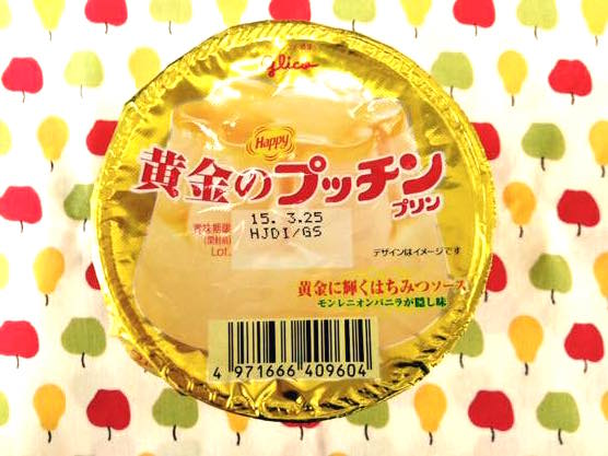 黄金のプッチンプリン IMG 7528