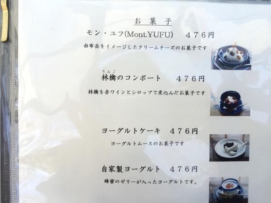 湯布院 天井桟敷 モンユフIMG 3165 2