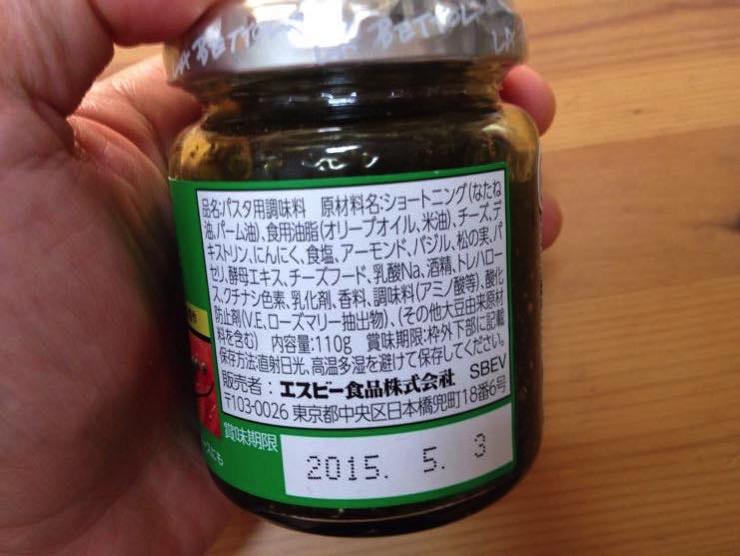 バジルソース レシピIMG 0587