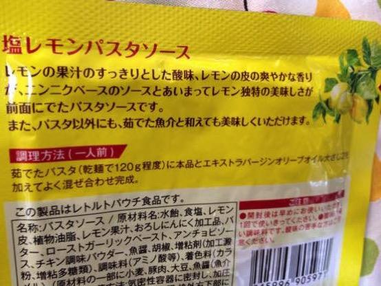 カルディ 塩レモンパスタソース レシピIMG 3516