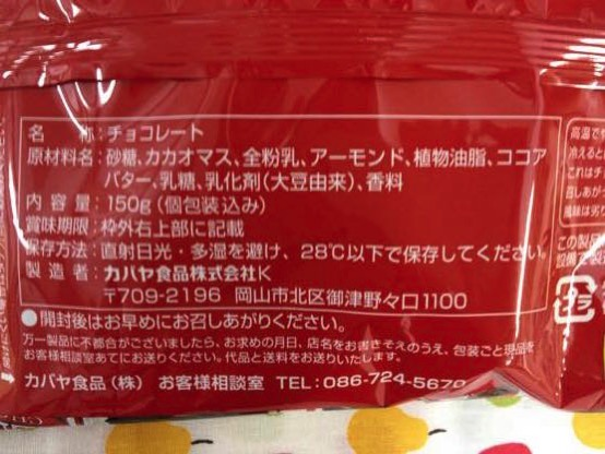 チョコレート 内容量 IMG 3377